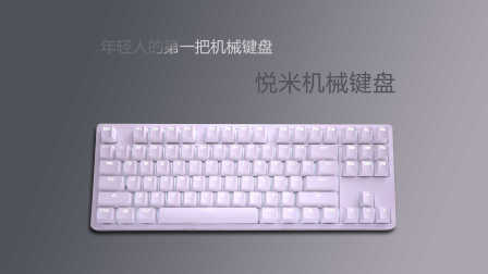 小米悦米机械键盘深度拆解评测:299元的诚意、和遗憾