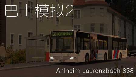 『干部来袭』OMSI2 Ahlheim_Laurenzbach 838路