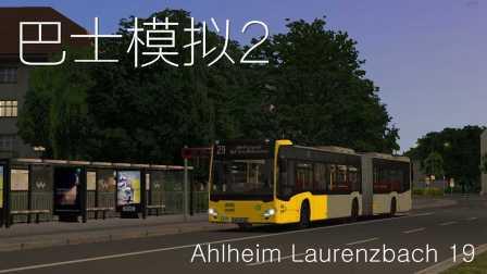 『干部来袭』OMSI2 Ahlheim_Laurenzbach 19路