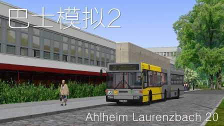『干部来袭』OMSI2 Ahlheim_Laurenzbach 20路