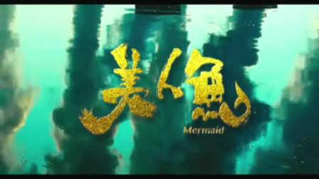 """周星驰《美人鱼》老司机版MV歌词""""污""""出新境界!"""