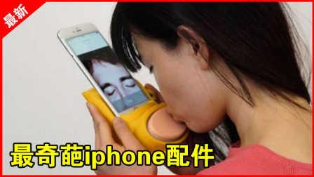 「果粉堂」iPhone史上最奇葩的十款苹果配件 日本人醉了..
