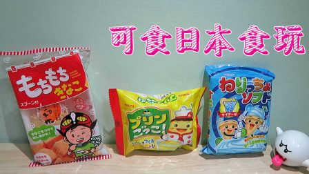 【小RiN子】3款日本可食迷你食玩