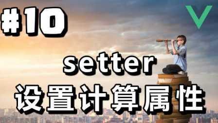 #10【Vue.js入门】设置计算属性