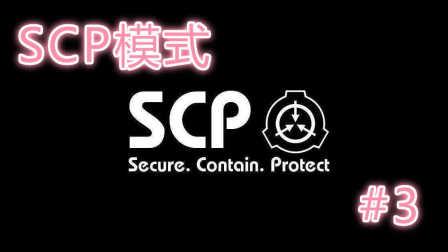 【GMOD】《SCP模式》p3-只差一点点就逃出去~