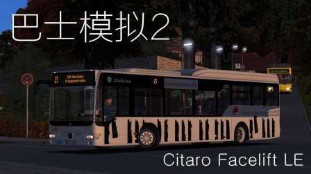 『干部来袭』OMSI2 Mercedes Benz Citaro LE 新车