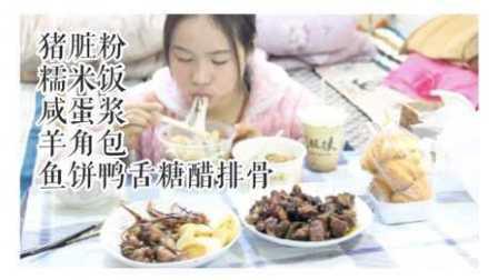 80爱吃饭的妹子 温州小吃~~猪脏粉+糯米饭咸蛋浆+羊角面包+鱼饼鸭舌腊鸡腿+糖醋排骨 中国吃播~