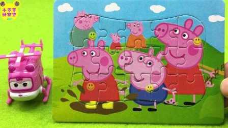【小猪佩奇佩佩猪玩具】小猪佩奇拼图玩具  超级飞侠 爱探险的朵拉