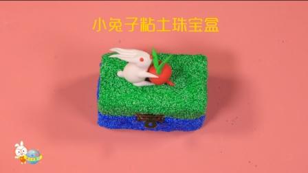 珍珠泥雪花泥粘土制作小白兔珠宝盒 46