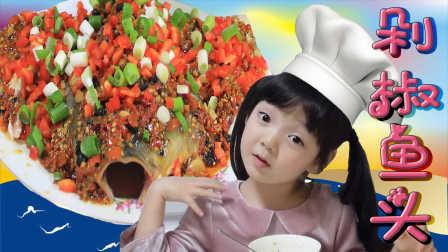 《彤宝的舌尖》20期 美味湘菜 剁椒鱼头