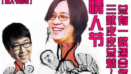 【枯玄君】情人节特辑——三款霸道总裁,总有一款适合你!