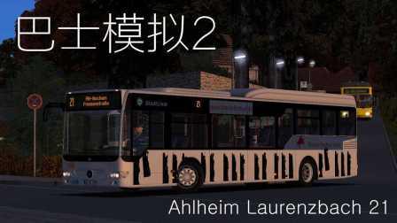 『干部来袭』OMSI2 Ahlheim_Laurenzbach 21路 O530FL LE