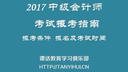 2017年中级会计师职称考试报考时间3月1-31日