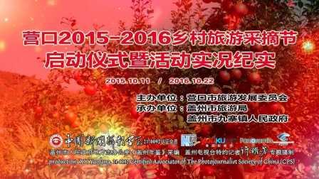 营口2015-2016乡村旅游采摘节活动纪实(盖州市九寨镇果品基地)