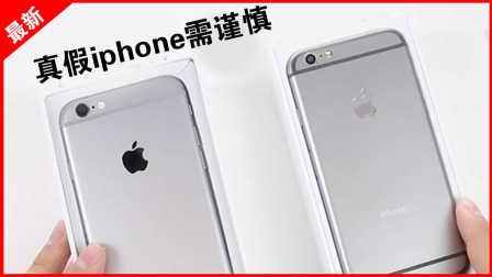 「果粉堂」朋友圈买iphone 先区分 组装机和山寨机的差别