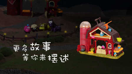 """""""更多故事,等你来摆述""""——B.Toys比乐 开心农庄"""