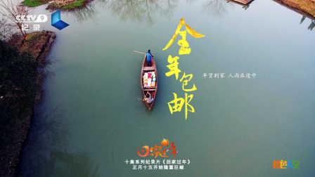 【CCTV9-HD】十集纪录片《回家过年》第二集《全年包邮》