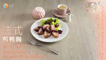 法式煎鸭胸配红莓汁 40