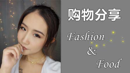 【JessLaoban】购物分享 - 项链 眼镜 帽子 食物