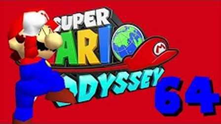 《超级马里奥Odyssey》N64版