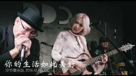 <你的生活如此美好>by冷节奏乐队