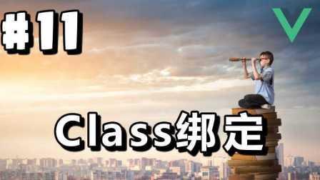 #11【Vue.js入门】Class绑定