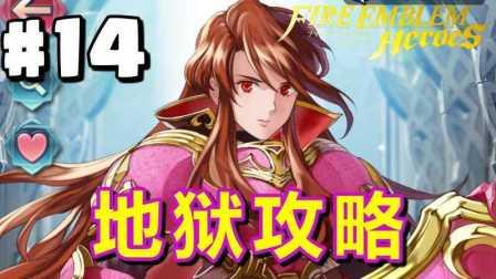 #14【火焰之纹章:英雄】地狱攻略