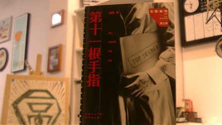 【文曰小强】39分钟速读《法医秦明之第十一根手指》原著合集