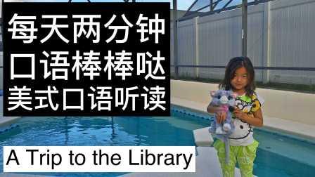 每天2分钟 美式口语发音练习 图书馆之旅 11