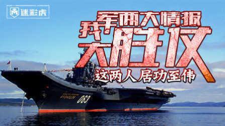 迷彩虎 第一季 拿下四代机与航母的情报战