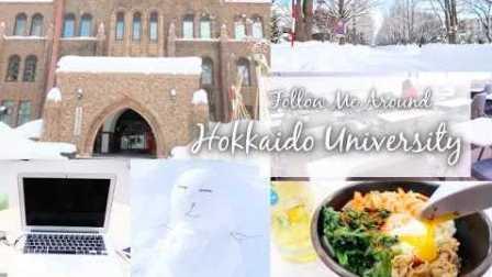 【Agnes Wu】日本校园日常分享-帶你們一起到雪國的北海道大學上課!Follow Me Around Hokkaido University