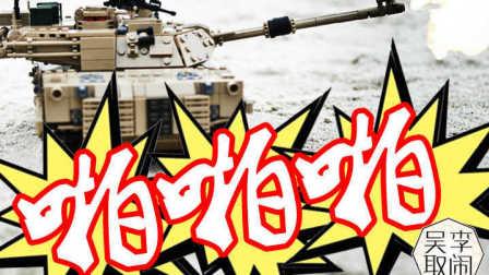 乐高式积木定格动画《坦克啪啪啪》