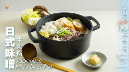 日式味噌牛肉锅 44