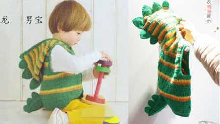 萌宝恐龙马甲第三集:分腋与左右上片钩法用毛线钩织