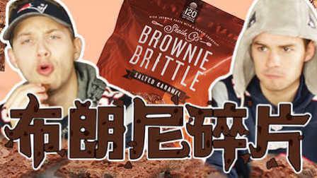 老美一分钟 第一季 压碎才能吃 美国最受欢迎的零食之布朗尼碎片 61