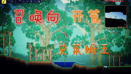 【菜鸡小分队★泰拉瑞亚】召唤向开荒 Terraria EP.2 小打小闹史莱姆王