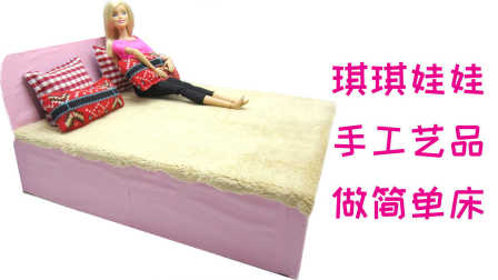 琪琪娃娃手工艺品给芭比娃娃做床简易的简单的容易的优酷