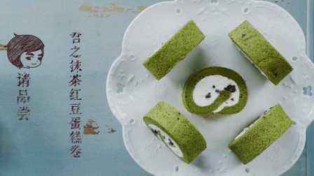 君之烘焙日记 2017 抹茶红豆蛋糕卷 04