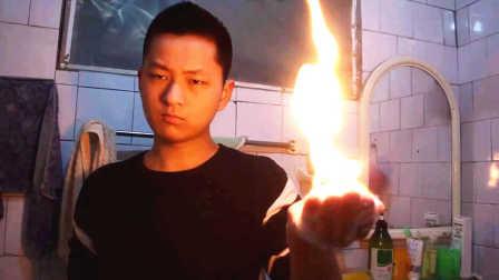 【不作会死】宅男在家教你如何手中出火!其实特别简单!