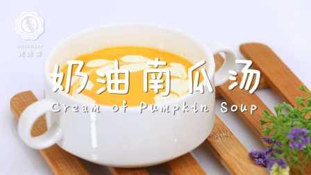 1分钟教你学会最经典西式浓汤,浓郁暖心的奶油南瓜汤!