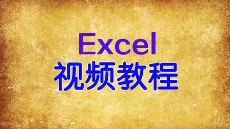Excel2010免费视频教程:Excel表格应用:行列操作删除单元格等操作技巧