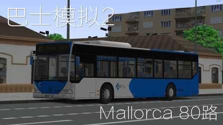 『干部来袭』OMSI2 mallorca 80路