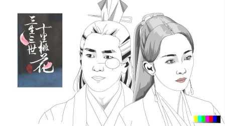【独家】白浅夜华神笔绘画 桃花爆笑段子