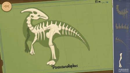 考古学家#05期:副栉龙 挖掘恐龙化石 儿童拼图填色游戏 亲子游戏 手机游戏