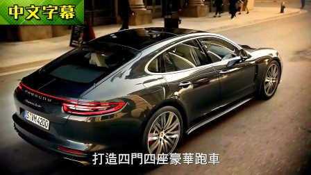 【中文字幕】2017新一代保时捷Porsche Panamera 勇气改变一切