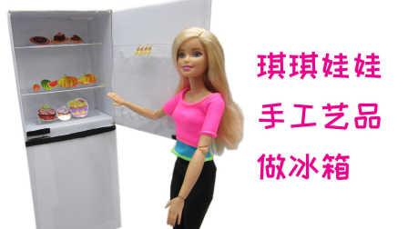 琪琪娃娃手工艺品冰箱怎样给芭比娃娃做冰箱芭比娃娃的冰箱怎么做