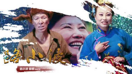 电影《路小波》著名二人转演员路小波自传