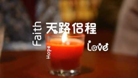 暖场篇:《爱的告白》情人节Party-策划:天路侣程,视频:零壹出品