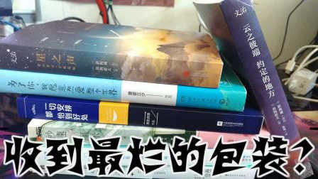【书小贱】番外&小说开箱,收到最烂的包装
