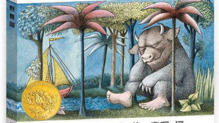 有声绘本《野兽国》:每个人心中都有一头野兽